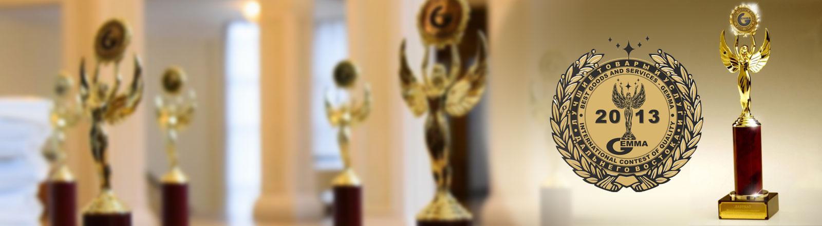 Лучшие товары и услуги — ГЕММА — 2013